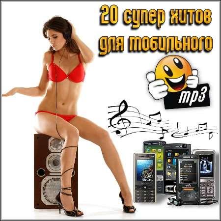 20 супер хитов для мобильного (2010) mobile