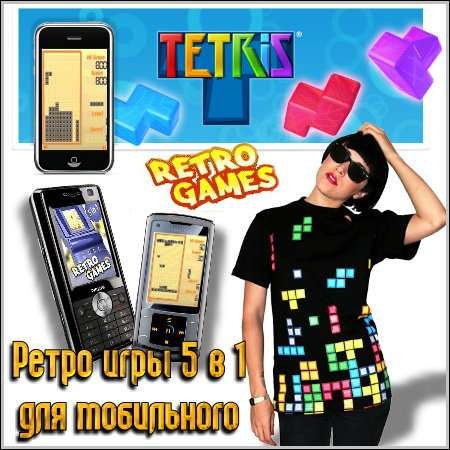 Ретро-игры (mobile) 5 java