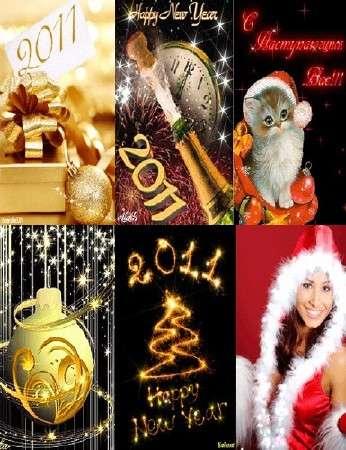 Анимации - Новый 2011 год (mobile)