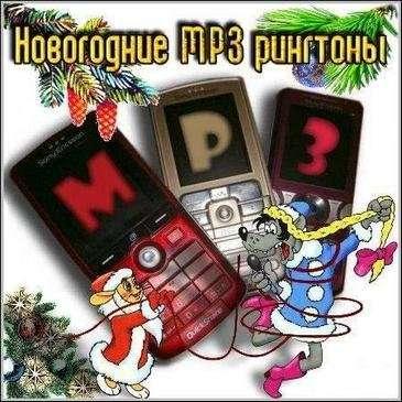 Рингтоны на Новый год (2010) mp3