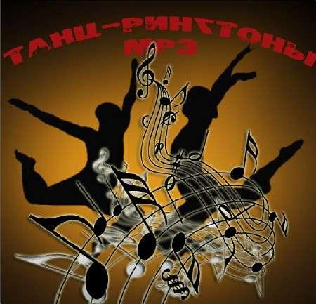 Танц-рингтоны (2010) mobile