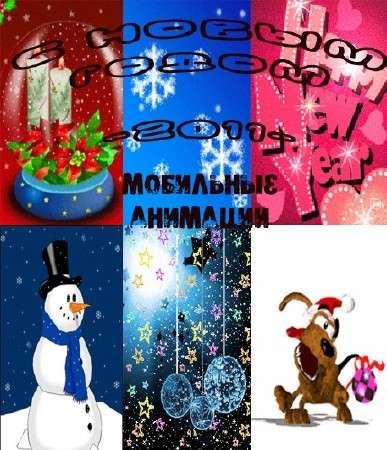 Новогодние анимации