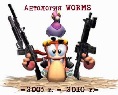 Антология Worms (2003 - 2010) Java