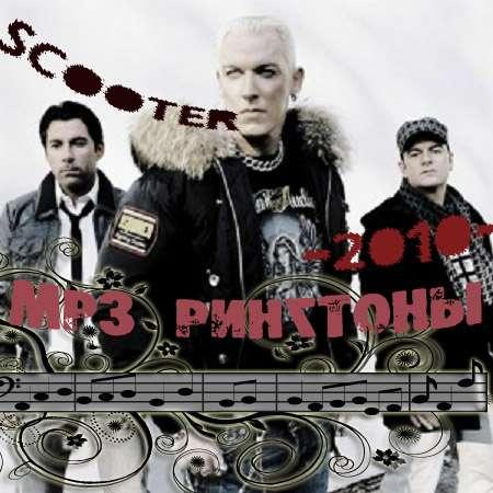 Рингтоны - Scooter (1996-2010)