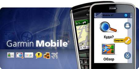 Garmin Mobile XT 5.00.60 + Дороги России. РФ + СНГ 5.21