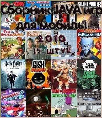 Мобильные игры (2010) 37 java