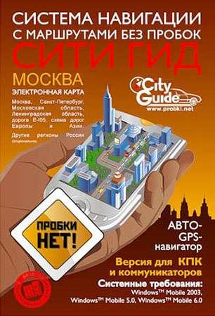 City Guide 5.0.394 + карты от 28.12.10