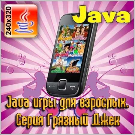 Java игры для взрослых. Серия Грязный Джек