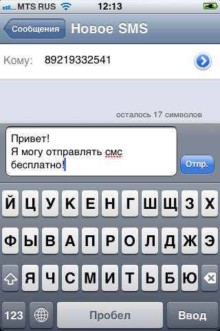 SMS For Free [1.3] [iPhone/iPod Touch]