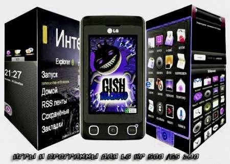 Программы и игры для мобил LG KP 500 / GS-290