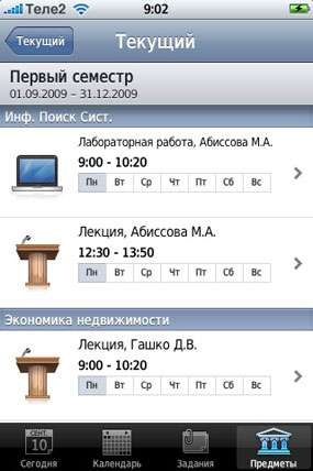 iStudiez Pro [1.5.1] [iPhone/iPod Touch]