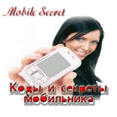 Коды и секреты  мобильного телефона (2011)