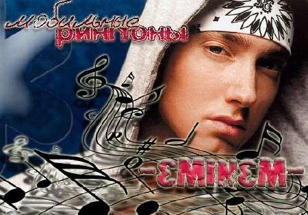 Eminem - поп рингтоны