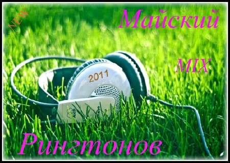Майский mix рингтонов (2011)