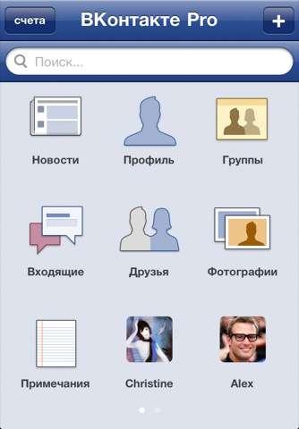 ВКонтакте Pro [1.1.2] [iPhone/iPod Touch]