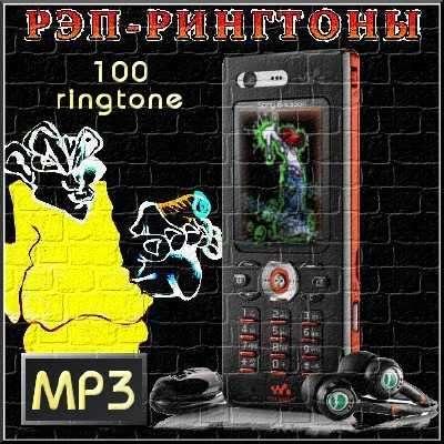 Рэп-рингтоны на звонок (2011) mp3