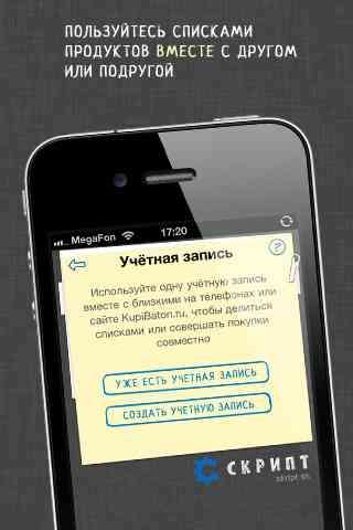 Купи батон! v1.0 [RUS] [ipa/iPhone/iPod Touch]
