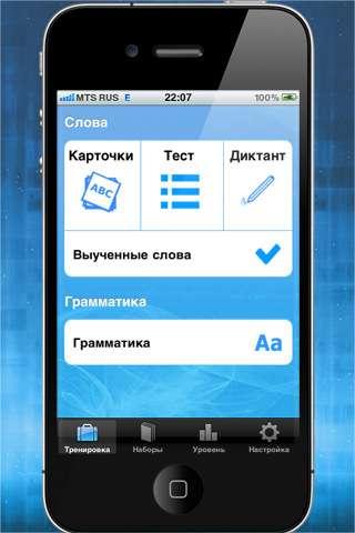 MyEnglish [1.1.1] [iPhone/iPod Touch]