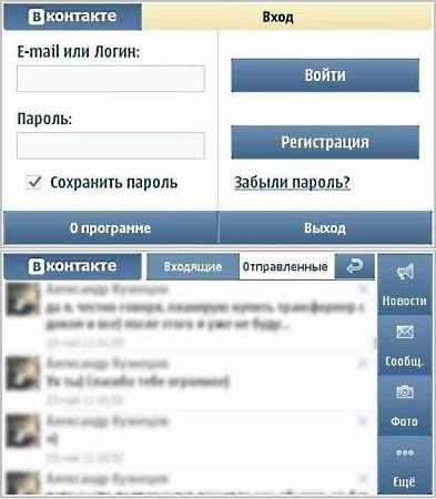 Вконтакте 1.0 для Symbian 9.4, Symbian^3