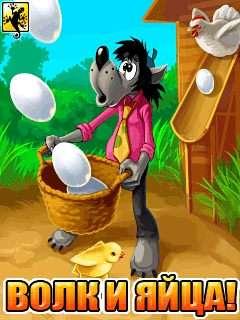 Волк и Яйца / Wolf and Eggs + Эмулятор мобильного [2011 г., лицензия, Аркады, RUS]