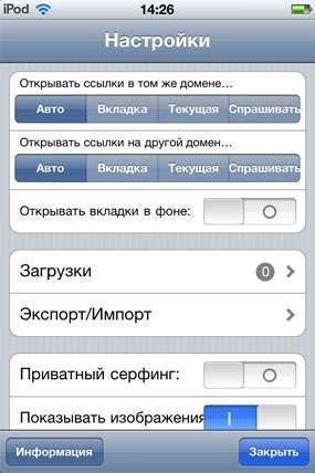 Скачать icab mobile web browser v592 universal ipa бесплатно