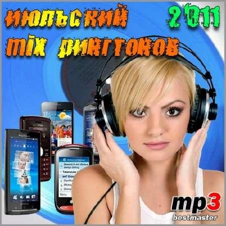 Июльский mix рингтонов (2011)