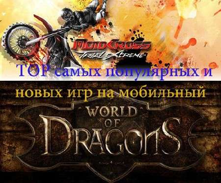 ТОР Собрание популярных и новых игр на мобильный 2011 года