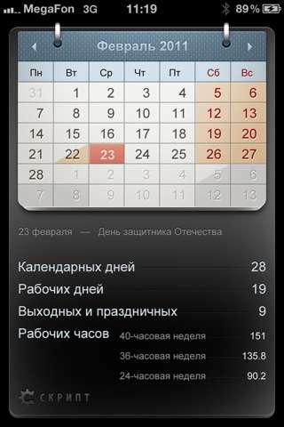 Производственный календарь v1.0 [Программы для iPhone]