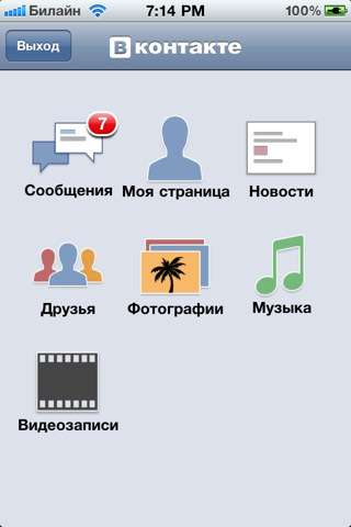 iVkontakte v2.0 [ipa/iPhone/iPod Touch]