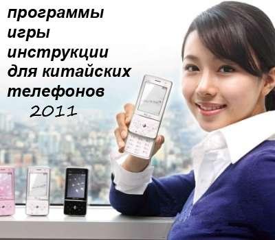 Все для китайских телефонов (игры,программы,инструкции,2011)