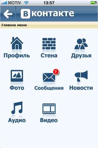 iVK - ВКонтакте v1.4 [ipa/iPhone/iPod Touch]