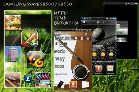 Игры,Темы,Виджеты для Samsung Wave II S8500/S8530 (Part 1)