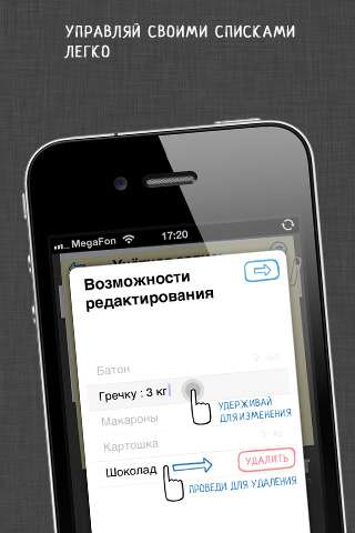Купи батон! [1.3] [RUS] [ipa/iPhone/iPod Touch]