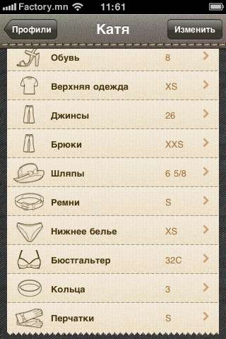 Sizer v1.2 [RUS] [ipa/iPhone/iPod Touch]