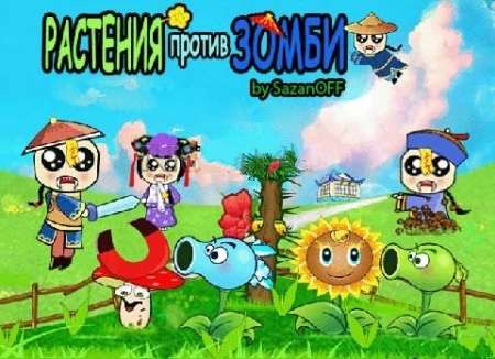 Растения против Зомби / Plants vs Zombies (2011/RUS/Symbian 9.4, S^3)