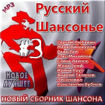 VA -Русский шансонье - Новый сборник шансона. Выпуск 3 (2011)mp3