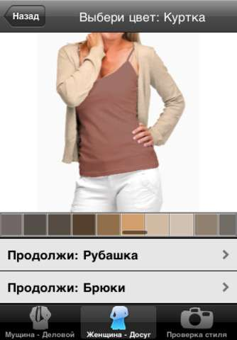 Style Checker v1.0.3 [RUS] [.ipa/iPhone/iPod Touch]