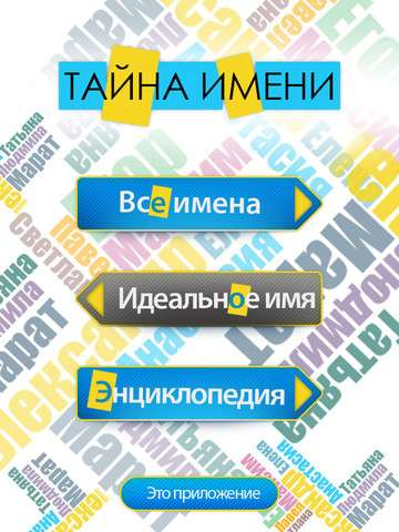 Тайна Имени v1.2 [RUS] [.ipa/iPhone/iPod Touch]