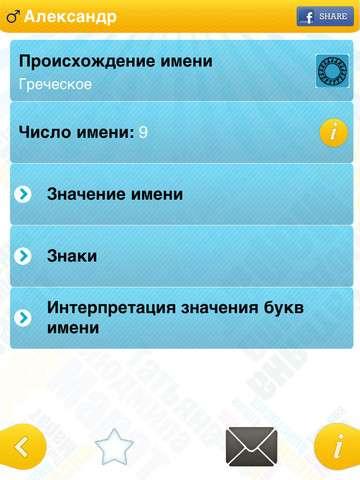 Тайна Имени v1.2 [RUS] [.ipa/iPhone/iPod Touch]