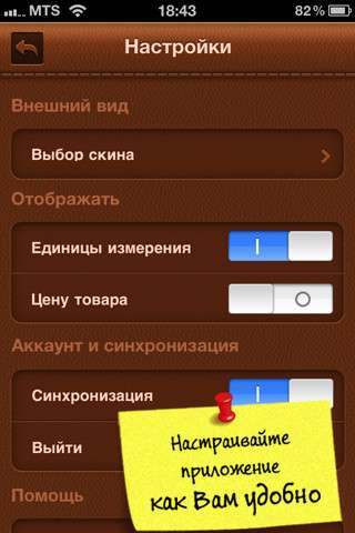 За покупками v1.1 [RUS] [.ipa/iPhone/iPod Touch]