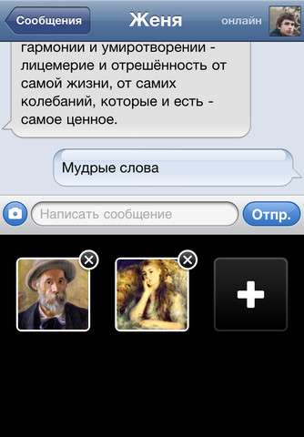 VKontakte v1.6 [RUS] [.ipa/iPhone/iPod Touch]