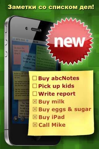 abc Notes – Checklist & Sticky Note Application v5.0.2309 [RUS] [.ipa/iPhone/iPod Touch]