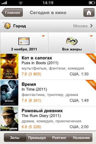 КиноПоиск v1.0 [Rus] [.ipa/iPhone/iPod Touch]