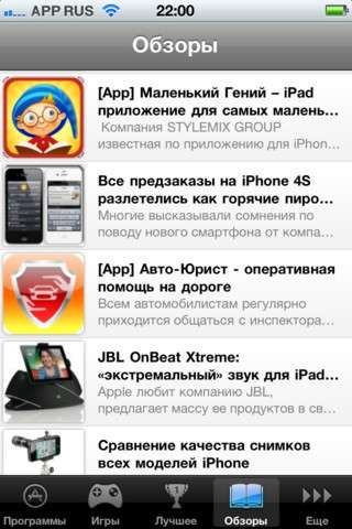AppRus v1.0 [RUS] [.ipa/iPhone/iPod Touch]
