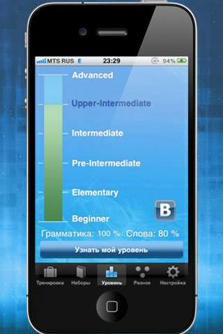 MyEnglish (Учим английский легко) v1.3.9 [RUS] [.ipa/iPhone/iPod Touch/iPad]
