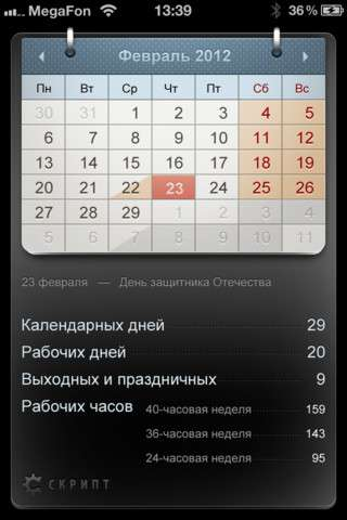 Производственный календарь v1.3 [RUS] [.ipa/iPhone/iPod Touch]