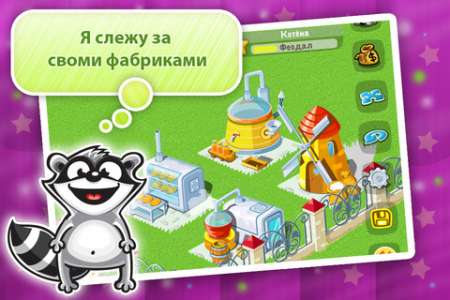 Веселая Усадьба v1.1 [RUS] [.ipa/iPhone/iPod Touch]