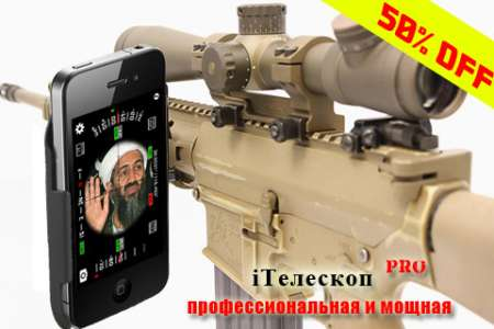 iTelescope PRO v1.2.8 [RUS] [.ipa/iPhone/iPod Touch]