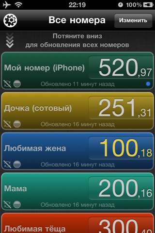 Mobile Balance v1.7.2 [RUS] [.ipa/iPhone/iPod Touch]