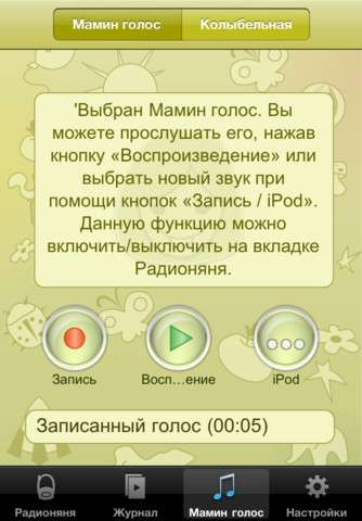Радионяня v2.5 [RUS] [.ipa/iPhone/iPod Touch]